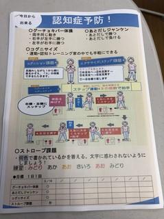 316 第3回地域交流会_180321_0008.jpg