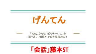 げんてん (会話)藤本ST .jpg
