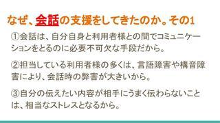 げんてん (会話)藤本ST  (1).jpg