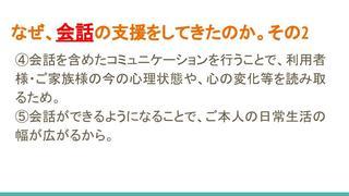 げんてん (会話)藤本ST  (2).jpg