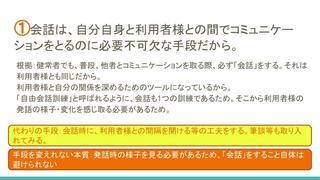 げんてん (会話)藤本ST  (3).jpg