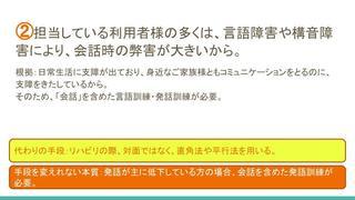 げんてん (会話)藤本ST  (4).jpg