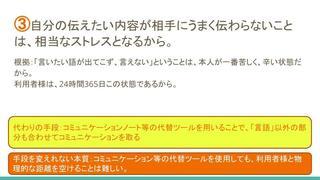 げんてん (会話)藤本ST  (5).jpg