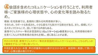 げんてん (会話)藤本ST  (6).jpg