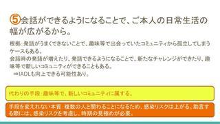 げんてん (会話)藤本ST  (7).jpg