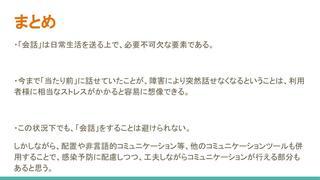 げんてん (会話)藤本ST  (8).jpg