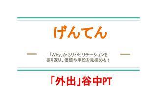 げんてん (外出)谷中PT.jpg