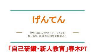 げんてん (自己研鑽、新人教育)春木PT .jpg