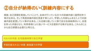 げんてん (自己研鑽、新人教育)春木PT  (3).jpg