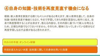 げんてん (自己研鑽、新人教育)春木PT  (5).jpg