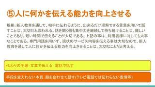 げんてん (自己研鑽、新人教育)春木PT  (6).jpg