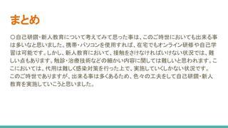 げんてん (自己研鑽、新人教育)春木PT  (7).jpg