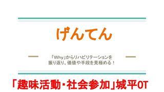 げんてん (趣味活動、社会参加)城平OT.pptx.jpg