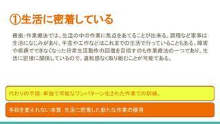 げんてん (趣味活動、社会参加)城平OT.pptx (2).jpg