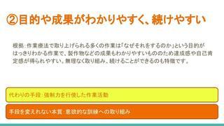 げんてん (趣味活動、社会参加)城平OT.pptx (3).jpg