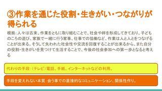 げんてん (趣味活動、社会参加)城平OT.pptx (4).jpg