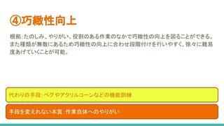 げんてん (趣味活動、社会参加)城平OT.pptx (5).jpg
