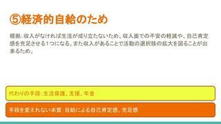 げんてん (趣味活動、社会参加)城平OT.pptx (6).jpg