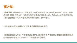 げんてん (趣味活動、社会参加)城平OT.pptx (7).jpg