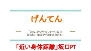 げんてん (近い身体距離)坂口PT.jpg