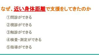 げんてん (近い身体距離)坂口PT (1).jpg