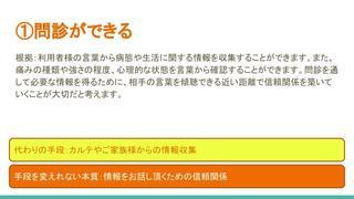 げんてん (近い身体距離)坂口PT (2).jpg