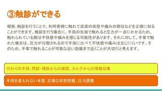 げんてん (近い身体距離)坂口PT (4).jpg