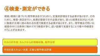げんてん (近い身体距離)坂口PT (5).jpg