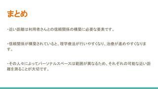 げんてん (近い身体距離)坂口PT (6).jpg