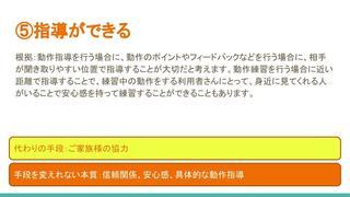 げんてん (近い身体距離)坂口PT (7).jpg