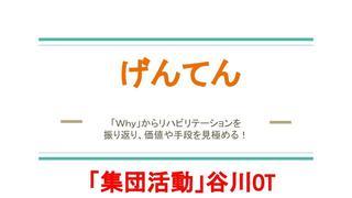 げんてん (集団活動)谷川OT.jpg