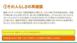 げんてん (集団活動)谷川OT (2).jpg