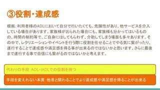 げんてん (集団活動)谷川OT (4).jpg