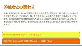 げんてん (集団活動)谷川OT (5).jpg