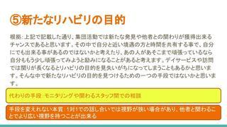 げんてん (集団活動)谷川OT (6).jpg