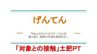 げんてん2(土肥).pptx.jpg