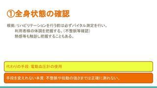 げんてん2(土肥).pptx (1).jpg