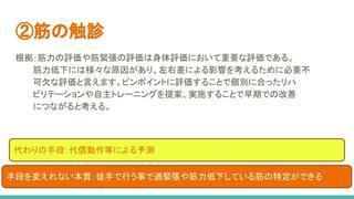 げんてん2(土肥).pptx (2).jpg