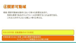 げんてん2(土肥).pptx (4).jpg