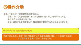 げんてん2(土肥).pptx (5).jpg