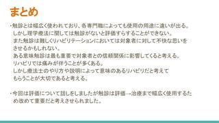 げんてん2(土肥).pptx (6).jpg