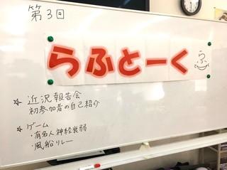 らふとーく写真01.jpg