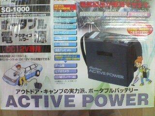 アクティブパワー.JPG