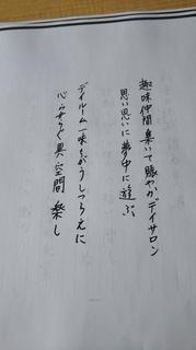テルミー短歌1.JPG