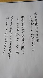 テルミー短歌2.JPG