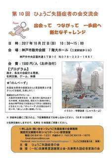 兵庫失語症友の会.jpg