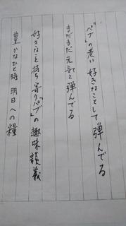 短歌作品2.JPG