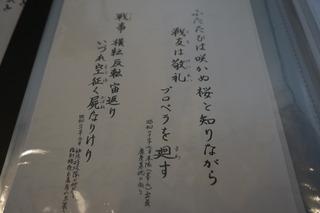 2戦時詩.JPG